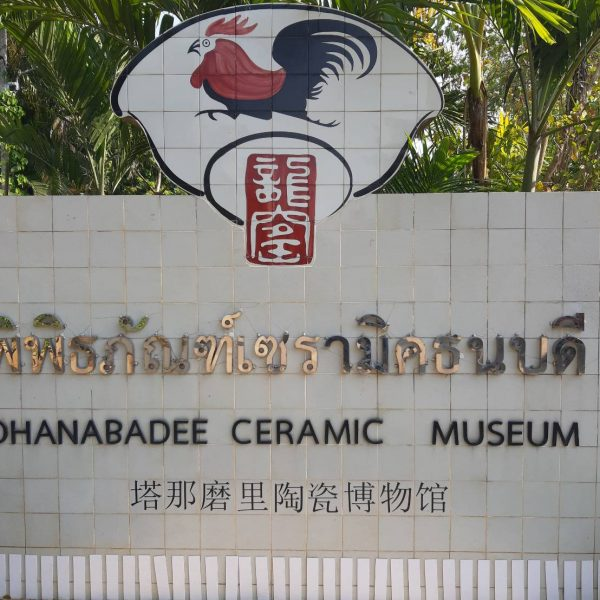 Dhanabadee ceramic museum